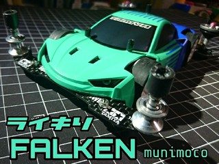 ライキリ FALKEN new!! MS