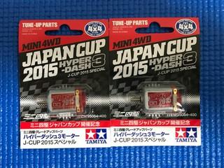 ハイパーダッシュ3モーター J-CUP2015スペシャル