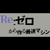 Re:ゼロから作る最速マシン