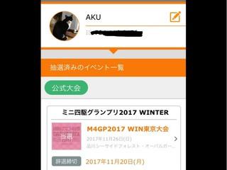 2017WINTER 東京大会