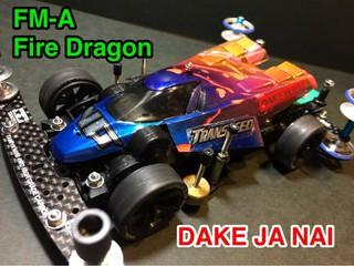 FM-A ファイヤードラゴン DAKE JA NAI