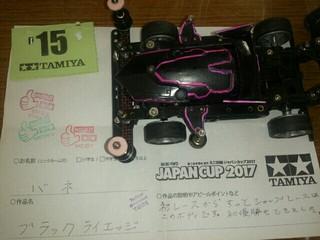 10/9ジャパンカップ西日本EX
