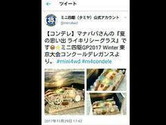 11月29日 タミヤ公式ツイッターに載りました✨