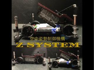 空中姿勢制御機構 Z SYSTEM