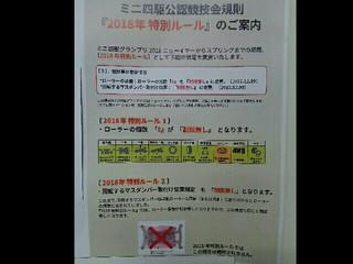 12月8日 タミヤプラモデルファクトリー新橋 掲示物📄