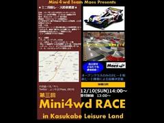 2017/12/10 埼玉レジャラン春日部店でレース!