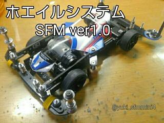 ホエイルシステム SFM ver1.0