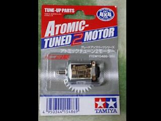 アトミックチューン2モーター