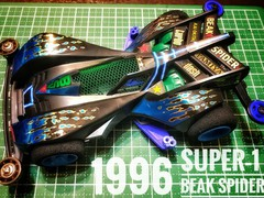 1996年式SUPER–1 BEAK SPIDER🕷
