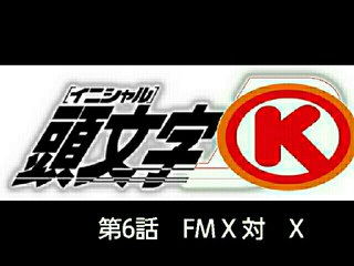 FM X 対 X
