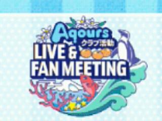 Aqoursファンミ福岡