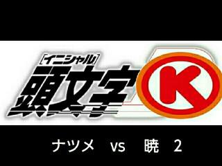 ナツメ vs  暁 2