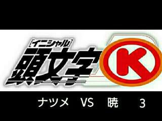 ナツメ vs  暁 3