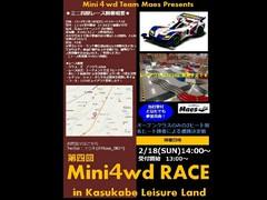 2018/2/18 埼玉レジャラン春日部店でレース!