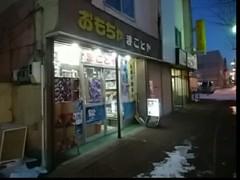 地方のホビーショップ 釧路 まことや玩具店