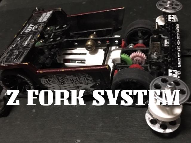 空中姿勢制御機構 Z  FORK SYSTEM