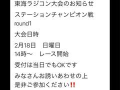 告知‼️東海ラジコンステチャレround1 2.18