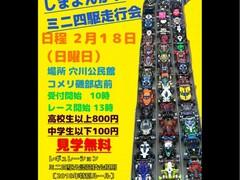 2月18日三重県志摩市