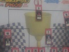 2/10コジマ海老名店チケ戦