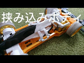 バッテリーホルダー挟み込み式ボディ