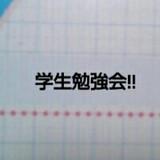学生勉強会!!