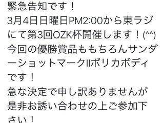 緊急告知‼️ 東ラジOZK杯 3/4(日)