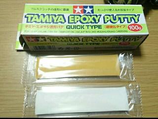 タミヤ エポキシ造形パテ(速硬化タイプ)