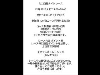 コース変更とイベントのお知らせ!