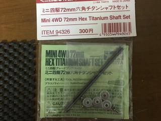 72mmチタンシャフト