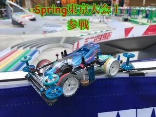 Spring東京大会1‼️