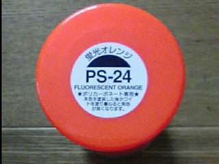 PS 24 蛍光オレンジ