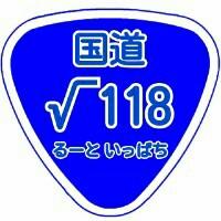R118~√いっぱち~
