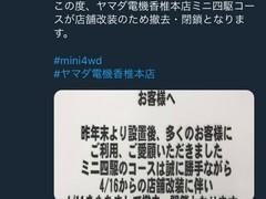 悲報、香椎本店コース撤去!
