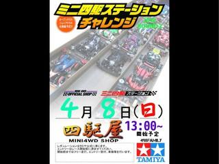 【お知らせ】4/8 四駆屋 ステーションチャレンジ