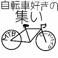 自転車好きの集い。