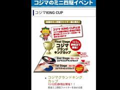 コジマチャレンジカップ2018