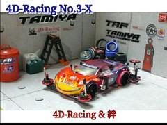 雷斬 4D-Racing & 絆No.3-X 公式