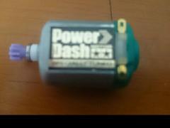 パワーダッシュモーター