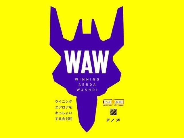 WAW[verCSコラボ]