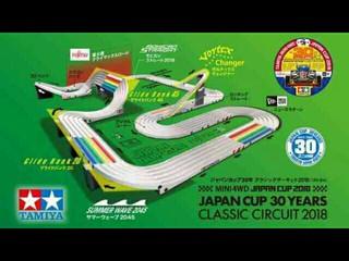 ミニ四駆ジャパンカップ30周年