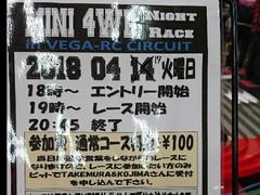 4/17 VEGAサーキット ナイトレース 埼玉県加須市