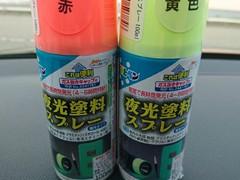 【アサヒペン】夜光塗料スプレー