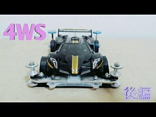 4WS(四輪操舵システム)