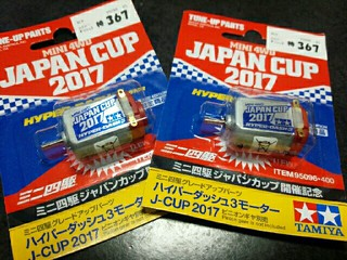ハイパーダッシュ3 J-cup 2017