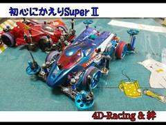 4D-Racing & 絆初心にかえる! No.3-S2_2