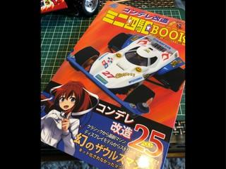 コンデレ改造 ミニ四駆 BOOK