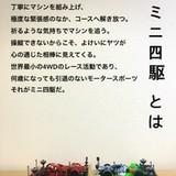 ミニ四駆少年ヨッシー(更新しません)