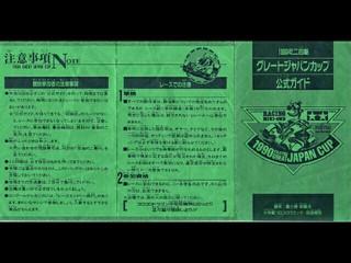 1990グレートジャパンカップ公式ガイド