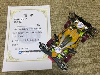 5レーン用 YELLOW AVANTE  (小径)