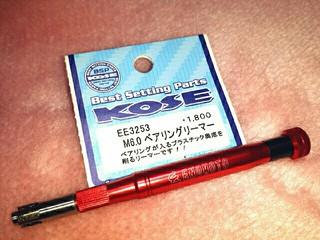 M6.0 リーマー Enomoto